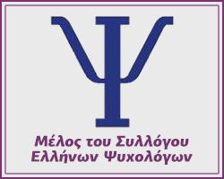 Μέλος του συλλόγου Ελλήνων Ψυχολόγων